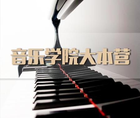 音乐艺考课程