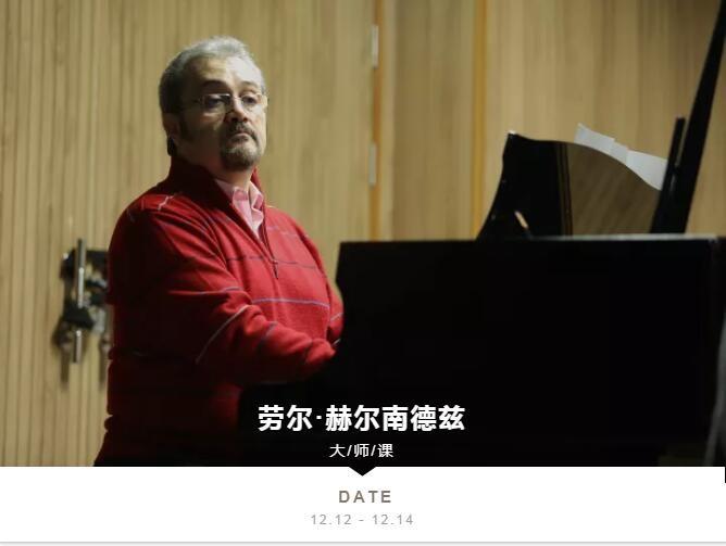 世界级大师课于金鹰艺术专修学校完美落幕,带你走近著名男高音歌唱家声乐课堂
