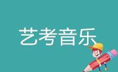 浙江省音乐类统考又要提前?!