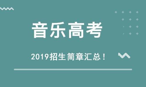 浙江音乐高考资讯:2019年各大院校音乐类招生简章汇总!