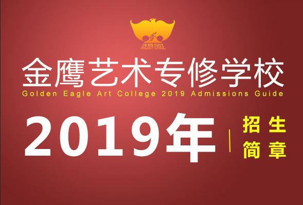 杭州金鹰艺术专修学校20届音乐艺考招生简章