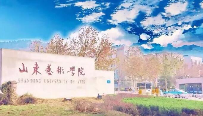 山东艺术学院2019年艺术类本科专业拟招生计划