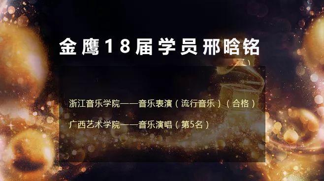 """金鹰艺术专修学校18届学员邢晗铭:""""火星来的""""浙音流行系女孩"""