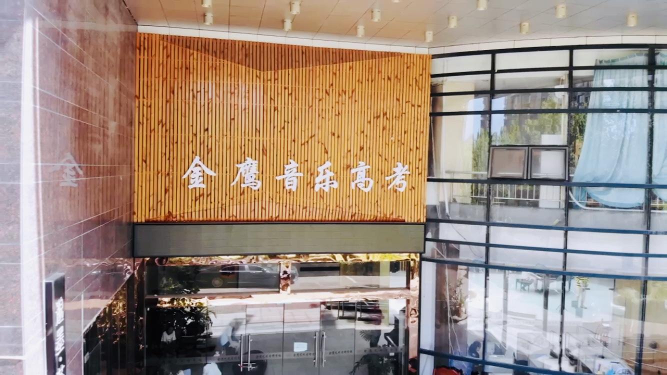金鹰艺术专修学校2020年音乐艺考寒假班招生简章
