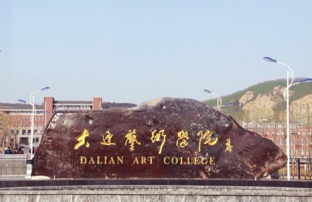 2020年大连艺术学院在部分省、市设点考试专业内容及评分标准