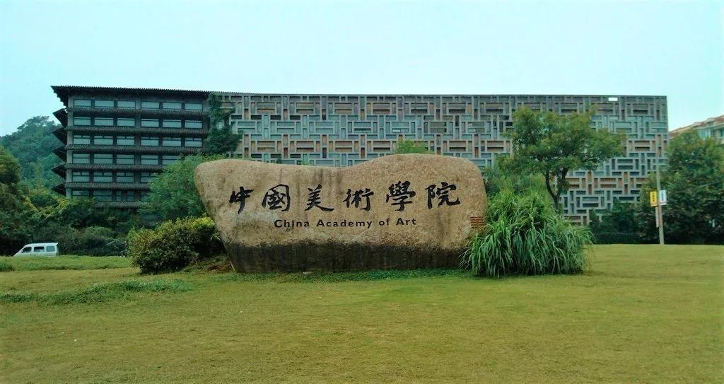 音乐校考培训:中国美术学院2020年本科招生章程