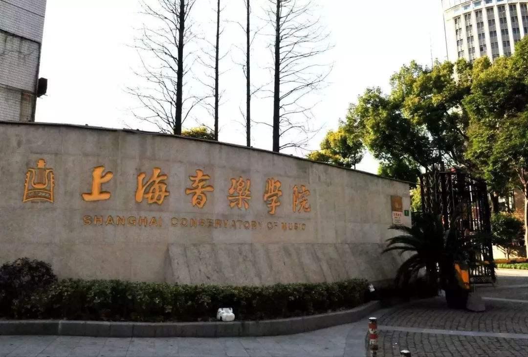 音乐校考培训:上海音乐学院2020年本科艺术类专业招生简章