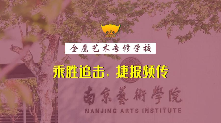 乘胜追击|金鹰2020届学员南京艺术学院校考捷报频传