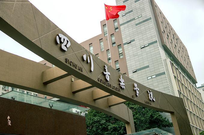 四川音乐学院关于2020年省外艺术类本科招生现场考试工作有关安排的通知