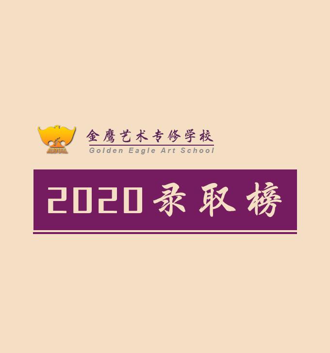 囍榜 金鹰2020届艺术类第一段录取榜出炉啦!