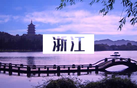 浙江省2021年1月选考和学考时间确定!